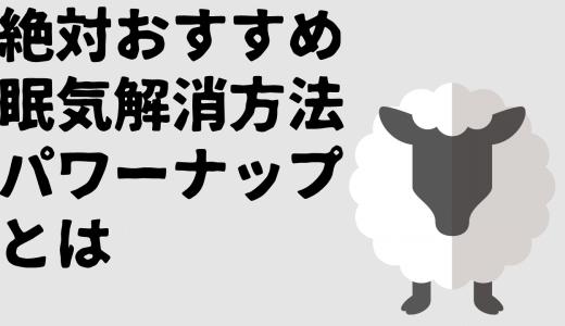 【仮眠】絶対おすすめの眠気解消方法パワーナップとは【ドライバー必見】