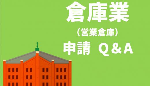 【初心者向け】倉庫業(営業倉庫)申請 Q&A