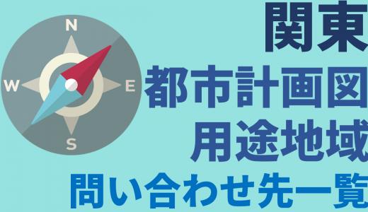 関東 都市計画図・用途地域 問い合わせ先一覧