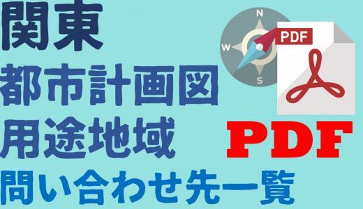 PDF化しました!関東 都市計画図・用途地域 問い合わせ先一覧