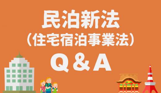 民泊新法(住宅宿泊事業法)Q&A|初心者にピッタリ!