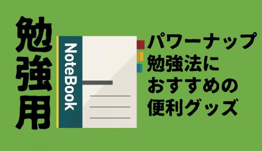 【勉強用】パワーナップを使った勉強法におすすめの便利グッズ