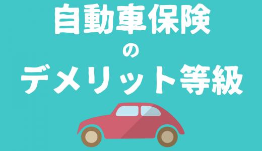 【すぐわかる】自動車保険のデメリット等級とは