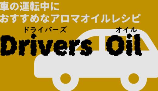 車の運転中におすすめなアロマオイルレシピ『Drivers Oil』をご紹介
