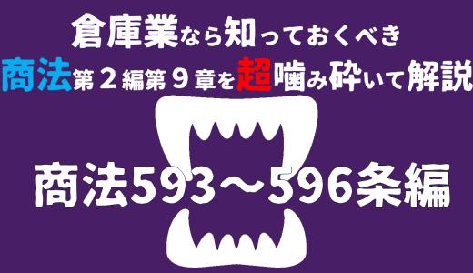 【寄託】商法593~596条を超噛み砕いて解説【倉庫営業】