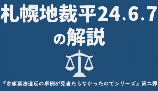 倉庫業法違反の事例と解説を書こうと思ったが見当たらなかったので札幌地裁平24.6.7の解説を書いてみた