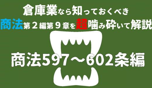 【寄託】商法597~602条を超噛み砕いて解説【倉庫営業】