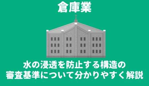 【倉庫業】水の浸透を防止する構造の審査基準について分かりやすく解説します【営業倉庫】