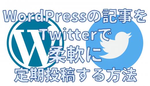 【プラグイン不要】WordPressの記事をTwitterで柔軟に定期投稿する方法【IFTTT】