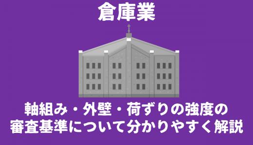 【倉庫業】軸組み・外壁・荷ずりの強度の審査基準について分かりやすく解説します【営業倉庫】