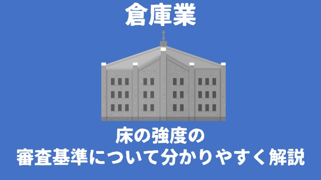 倉庫業】床の強度の審査基準につ...
