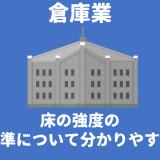 【倉庫業】床の強度の審査基準について分かりやすく解説します【営業倉庫】