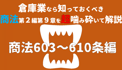 【寄託】商法603~610条を超噛み砕いて解説【倉庫営業】