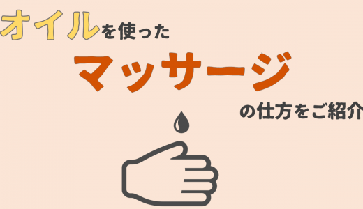 【アロマオイル】オイルを使ったマッサージの仕方をご紹介【手技】