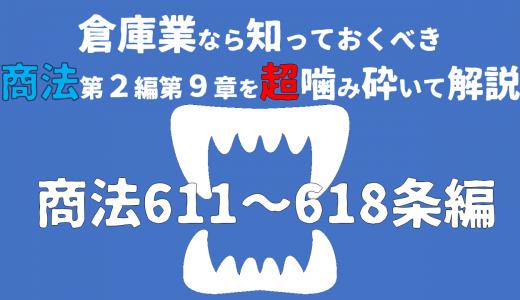 【寄託】商法611~618条を超噛み砕いて解説【倉庫営業】