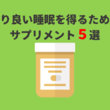 【睡眠不足】より良い睡眠を得るためのサプリメント5選【睡眠障害】