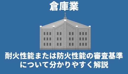 【倉庫業】耐火性能または防火性能の審査基準について分かりやすく解説します【営業倉庫】