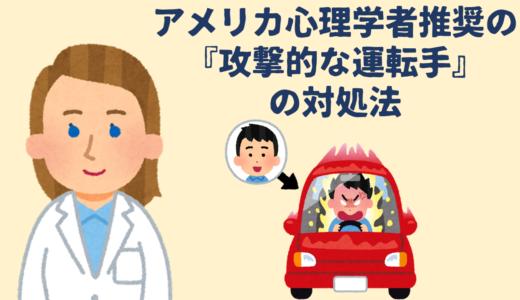 アメリカ心理学者推奨の『攻撃的な運転手』の対処法