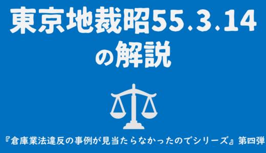 倉庫業法違反の事例の代わりに東京地裁昭55.3.14を解説