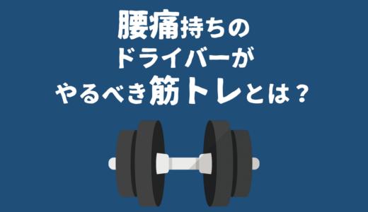 【腹筋NG?】腰痛持ちのドライバーがやるべき筋トレとは?【懸垂もNG?】