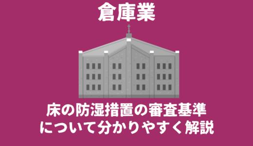 【倉庫業】床の防湿措置の審査基準について分かりやすく解説します【営業倉庫】
