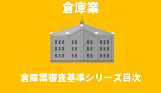 倉庫業審査基準シリーズ目次