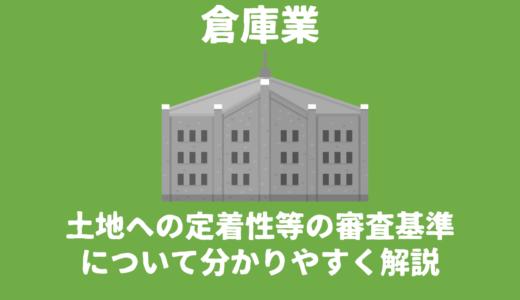 【倉庫業】土地への定着性等の審査基準について分かりやすく解説します【営業倉庫】