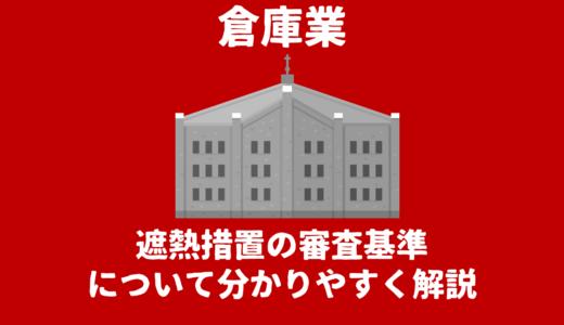 【倉庫業】遮熱措置の審査基準について分かりやすく解説します【営業倉庫】