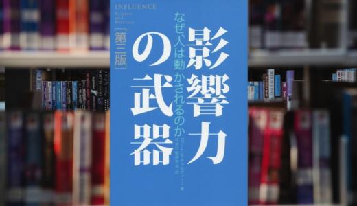 【書評】読んで良かった度☆4.5『影響力の武器』