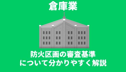 【倉庫業】防火区画の審査基準について分かりやすく解説します【営業倉庫】