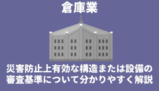 【倉庫業】災害防止上有効な構造又は設備の審査基準について分かりやすく解説します【営業倉庫】