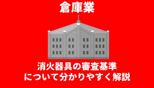 【倉庫業】消火器具の審査基準について分かりやすく解説します【営業倉庫】