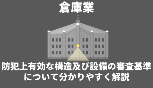 【倉庫業】防犯上有効な構造及び設備の審査基準について分かりやすく解説します【営業倉庫】