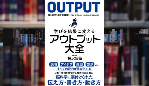 【書評】新たな自分へ飛び立つ80の方法『学びを結果に変えるアウトプット大全』
