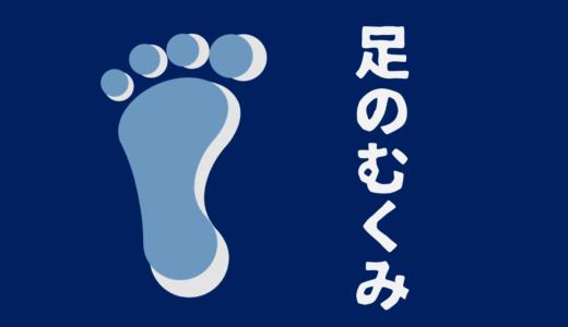 働く男の『足のむくみ』対策を6つご紹介します!