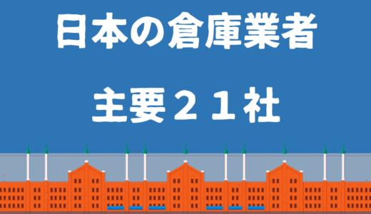 日本の倉庫業者 主要21社とはどこなのか?会社情報を一挙掲載します。