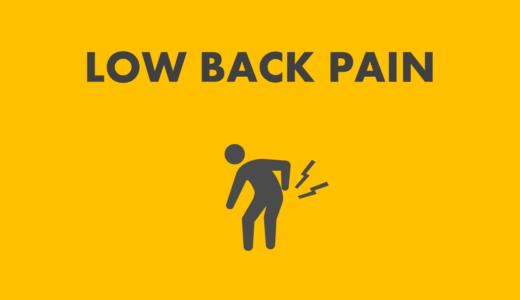 マニュアルに載っていない意外で効果抜群な腰痛予防する5つの方法