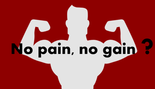 もう仕事中も辛くない!筋肉痛を予防する6つの新しい方法