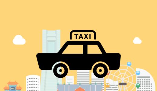なぜタクシー・ハイヤーへの新規参入は難しいのか【その理由と打開策について】