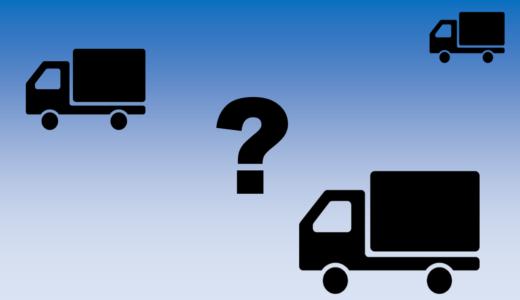 車庫はバラバラの場所でも大丈夫か【一般貨物自動車運送事業】