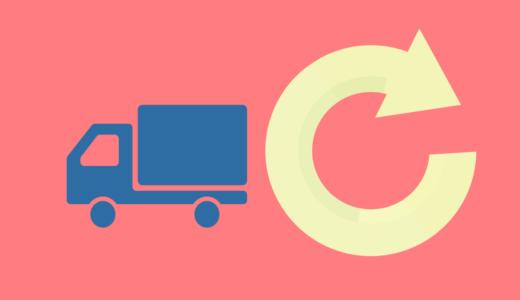 事業計画変更の届出種類一覧表【一般貨物自動車運送事業】