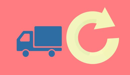 事業計画の変更の届出一覧表【一般貨物自動車運送事業】