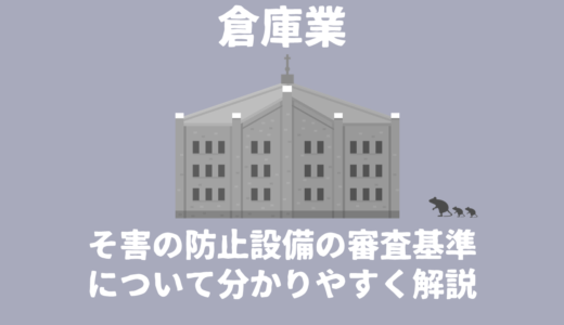 【倉庫業】そ害の防止設備の審査基準について分かりやすく解説します【営業倉庫】