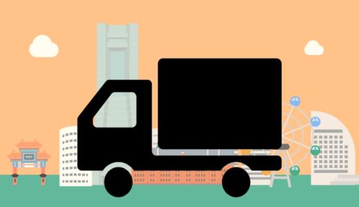 一般貨物自動車運送事業を始めるための4つの大前提を分かりやすく解説