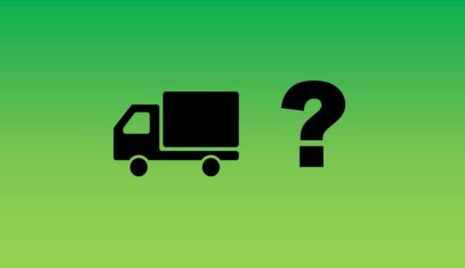 貨物車は普通と小型の合計で5台でも大丈夫か?【一般貨物自動車運送事業】