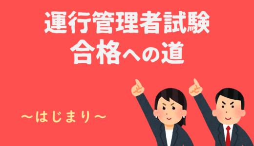 運行管理者試験合格への道~はじまり~