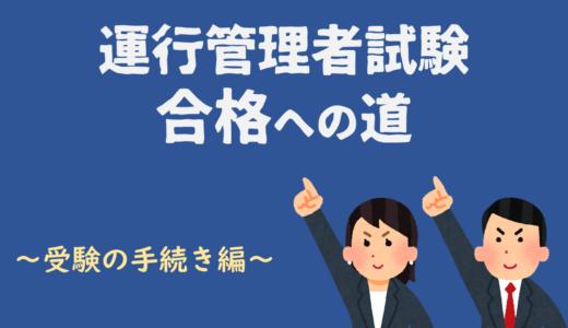 運行管理者試験合格への道~受験の手続き編~