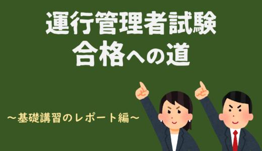 運行管理者試験合格への道~基礎講習のレポート編~