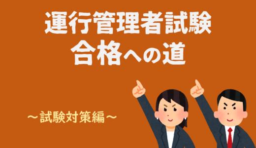 運行管理者試験合格への道~試験対策編~
