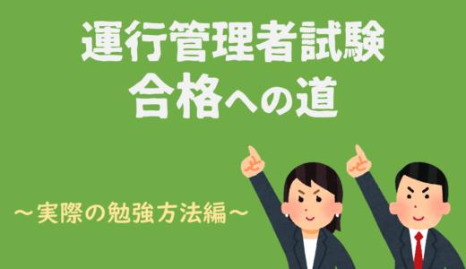 運行管理者試験合格への道~実際の勉強方法編~